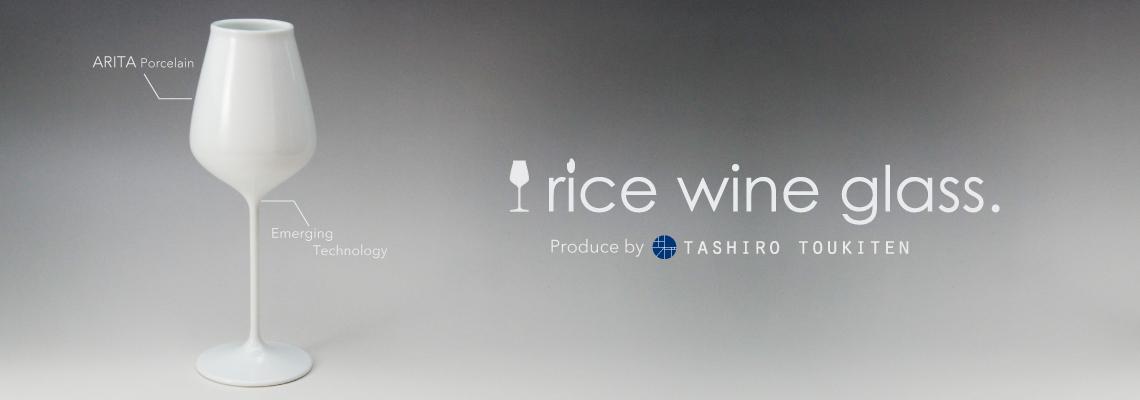 rice wine glass.