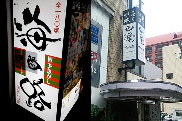 株式会社ツマミナ × 田代陶器店 Vol.1